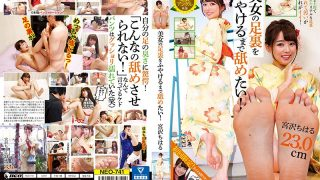 NEO-741 I Want To Lick The Soles Of Beautiful Women Until They Get Soak…