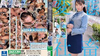 BAZX-253 Obscene Physical Entertainment Of A Working Beauty Receptionis…