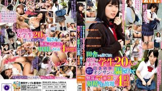 OKAX-673 20 Naive And Simple Students From The Countryside Are Deceived…