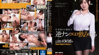 BAHP-050 Is It Marunouchi OL Who Drinks Reverse Nanero In Ginza On The …