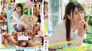 CAWD-132 Real Talent Egg Who Chose AV Appearance From A Major Entertain…
