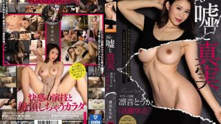 EBOD-774 AV Lies And Truth Sexy Actress Rinne Toka Activity Suspended …