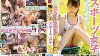 MCST-003 You Can Play Sports Girls Energetic And Cute Beautiful Girls …