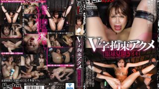 HUNBL-018 V-shaped Restraint Acme Eyeball Spread Iki…
