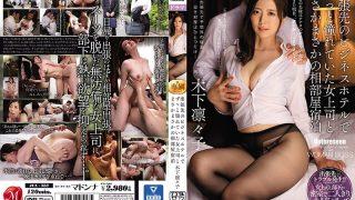 JUL-333 Ririko Kinoshita Stays In A Shared Room With Her Female Boss Wh…
