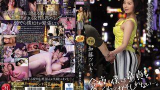 JUL-337 Tonight I May Be Able To Abandon My Virginity- Kato Tsubaki…