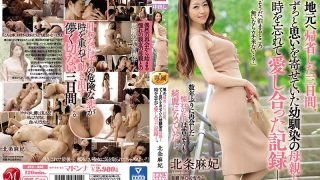 JUL-338 A Record Of Forgetting Time And Loving Each Other With A Childh…