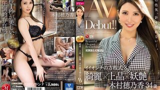 JUL-345 Iionnas Equation Beautiful X Elegant X Bewitching Honoka Kimu…