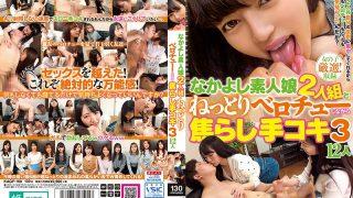 KAGP-160 Nakayoshi Amateur Girl Duo And Handjob While Being Soggy 3 12 …
