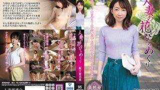 MYBA-027 Flipping Petals Of A Married Woman Amina Sakashita…