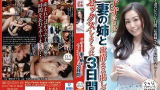 NSPS-939 Ayane Yuki For 3 Days Having Sex With Her Wifes Sister Who Cam…