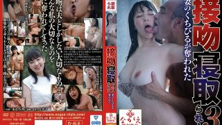 NSPS-940 Kiss Cuckold 3 An Mashiros Wifes Lips Were Robbed…