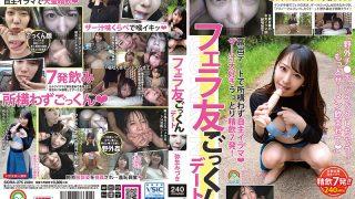 SORA-275 Blow Friend Cum Swallowing Date Mizuki Yayoi…