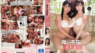 SSNI-901 100 Days When My Mother Is Absent We Have Already Become A Use…