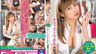 XVSR-561 Completely Subjective Binaural Recording SEX Secretly In The O…