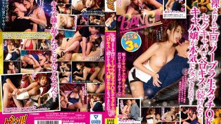 GNAB-040 If You Keep Kissing With A Sexual Cabaret That Is Erotic Than …