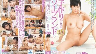 MIST-317 Direct Hit On A Dangerous Day Soapland 24 That Can Make Ch…