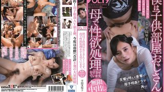 SDMF-017 I 39 m An Uncle In A Childrens Room a Member Of Society My…