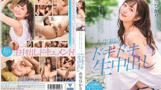STARS-297 The Climax Does Not Stop At The Pleasure That Exceeds Anxiety…