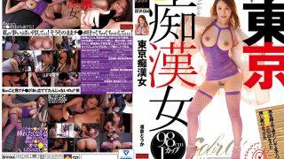 EKW-064 Tokyo Slut Woman Rinne…