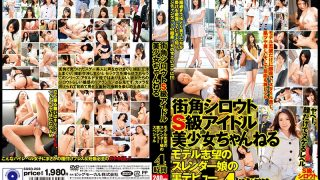 SGSR-268 Street Corner Amateur S-class Idol Beautiful Girl Channel Debu…