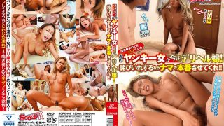 SCPX-409 That Yankee Woman Who Was Bullying Me When I Was A Student Is …