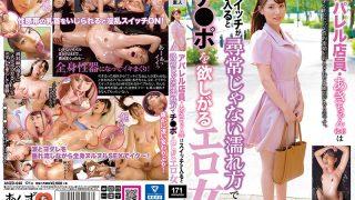 ANZD-046 Apparel Clerk Aki-chan 24 Is An Erotic Woman Who Wants Ji Po…
