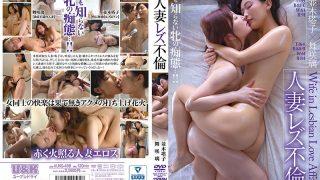 AUKG-498 Married Woman Lesbian Affair Toko Namiki Maisaki Ruri…