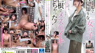 BLOR-156 A Cool And Shy Girl A Quiet Girl Who Sprees Up Was Carefully…