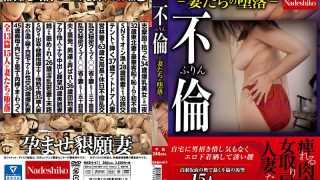 NASH-411 Fufurin Rin-The Corruption Of Wives-…