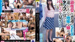 YSN-530 Mitsuha Higuchi A Sober Girl Who Misunderstands Greedy Sexual …