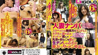 GIGL-630 Picking Up A Wife Who Seems To Be Married Woman Picking Up Gir…