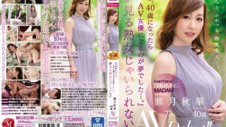 JUL-373 I Can 39 t Be A Dreaming Mature Woman Akika Sezuki 40 Years Ol…