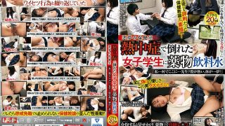REXD-345 To Female Students Fell Down In The Infirmary Heat Stroke Of N…