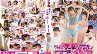 SQTE-342 If I Could Spend A Day With The Little Devil Ichika Matsumoto…