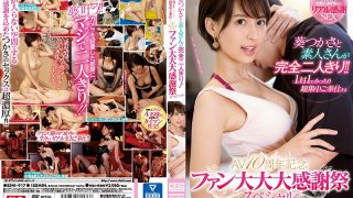 SSNI-917 Aoi Tsukasa And An Amateur Are Completely Alone AV 10th An…