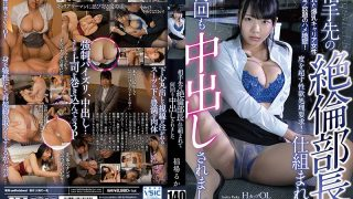 URKK-031 Ruka Inaba Was Organized By The Partners Unequaled Director An…