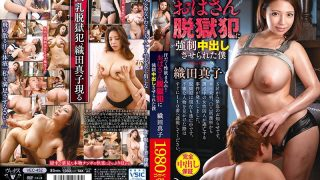VEC-452 Sweaty Sexual Desire Aunt Jailbreaker Strong I Was Made To…