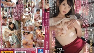 WAAA-012 Honoka Tsujii Continues To Be [Censored] By Her Husbands Ex-boss u…
