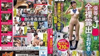 GZAP-037 Honor Student J Likes Naked Exposure J Who Self-ex…
