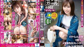 PXH-017 Obo Girl 002 Serina 18 Apparel Clerk Super Ubu …