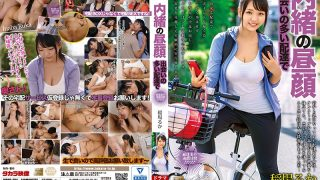 MOND-204 Secret Daytime Ruka Inaba With Delivery With Many Encounters…