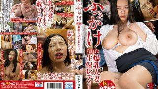 HBAD-566 Bukkake Big Breasts Married Woman Life Insurance Lady Haruna H…