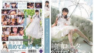 STARS-296 I Want To Be A Slut By A Pure White Rotor Ichika Nagano…