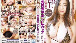GAS-480 GAS Exclusive Rookie Super Milk Creampie L Cup Suzukawa Maki…