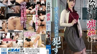 XRW-949 Female Teacher Strong 04 After School With A Beautiful Teac…