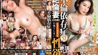 BADA-009 Affair Addiction Unequaled Wife 28 Years Old Endless Libido …