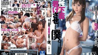 DASD-780 I Got A Job At An Underwear Maker Full Of Male Employees And W…