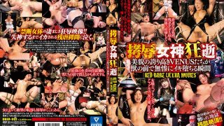 DBER-091 The Moment When The Proud VENUS Of Humiliation Goddess Madness…