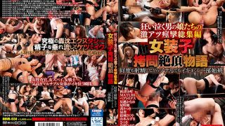 DBVB-034 Intense Convulsions Omnibus Of Crazy Crying Mans Daughters Tra…